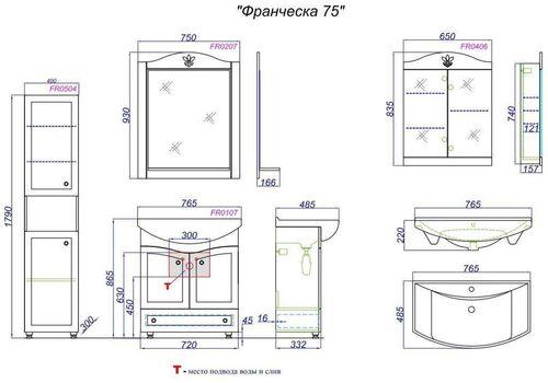 Франческа Т7 КОМПЛЕКТ+ рак. Стиль 75
